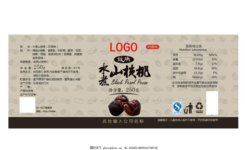 山核桃标签 坚果 坚果包装 坚果标签 食品标签 食品包装 设计 广告