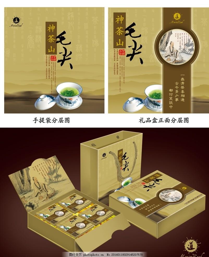 毛尖茶手提袋 礼品盒 毛尖手提袋 绿茶 茶叶 茶盒 茶盒设计 茶盒包装