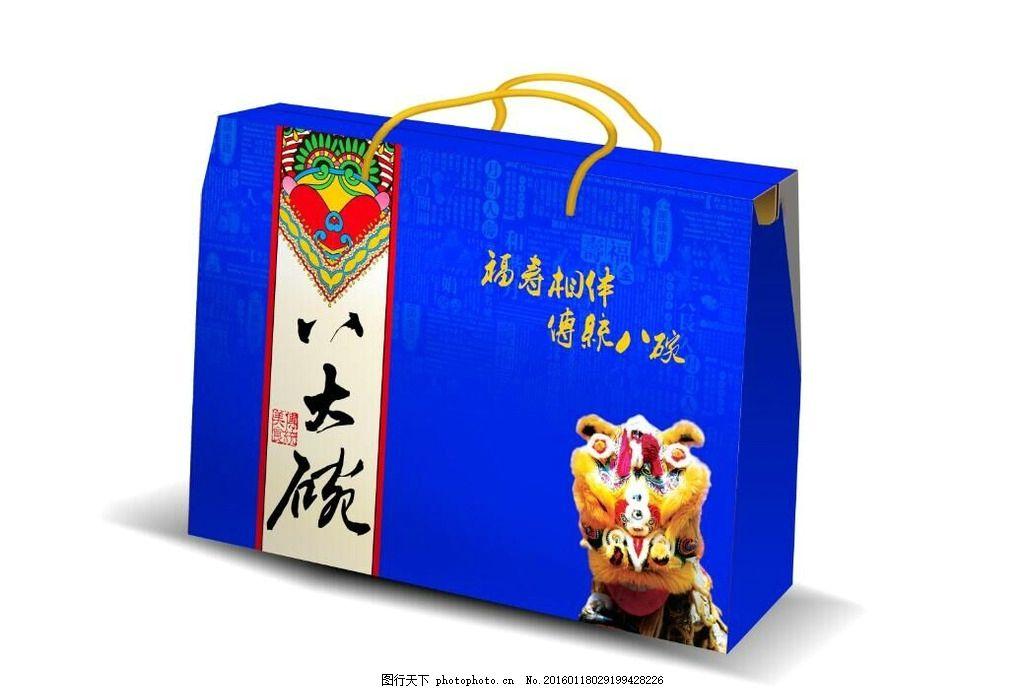 八大碗礼盒包装设计平面展开图 蓝色包装 礼品