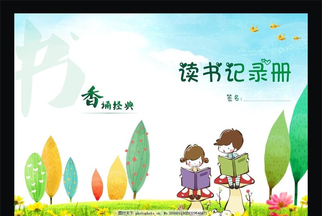 小学素材 儿童名人名言 书本天空 矢量卡通小孩 读书小孩子 书本 分层