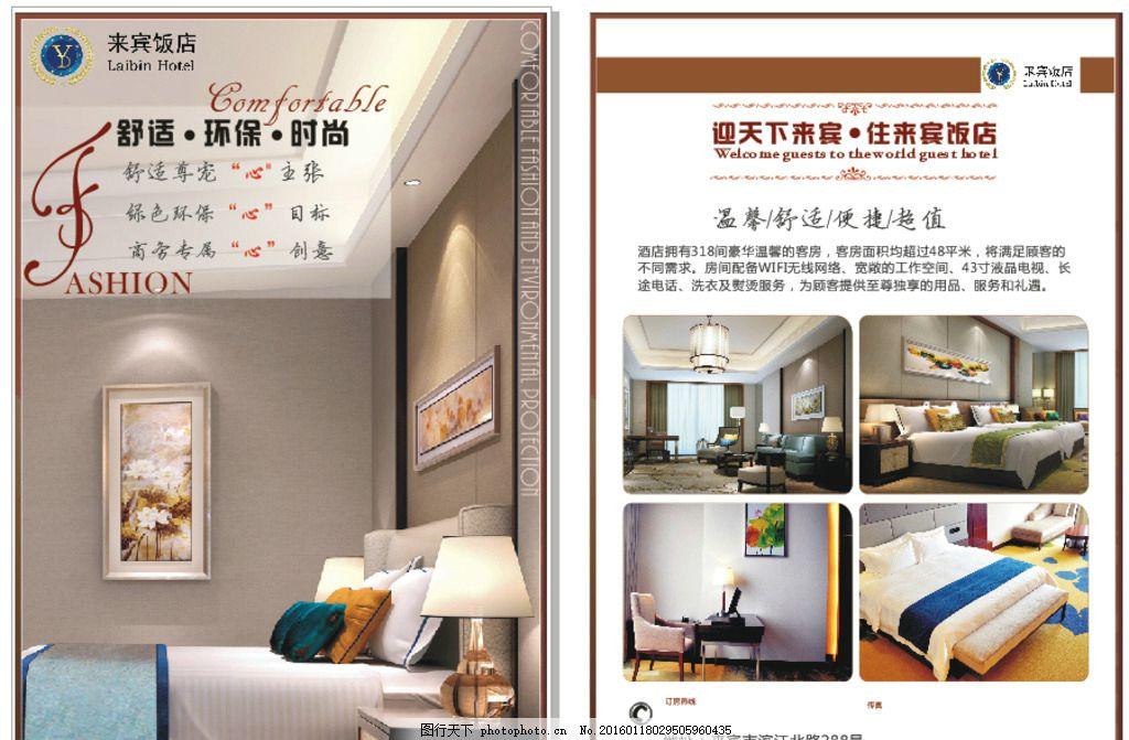酒店海报排版 酒店单页排版 酒店立牌排版 酒店展架排版 底纹花纹