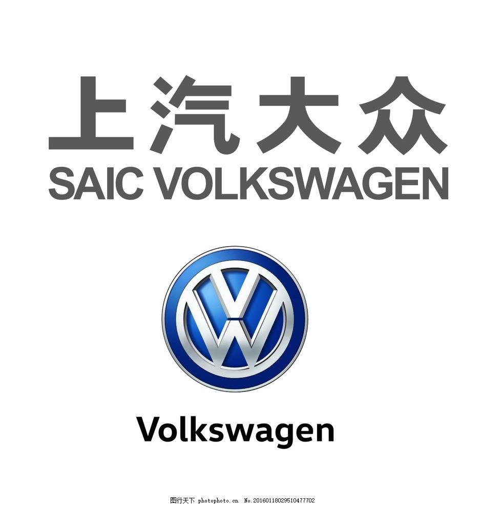 上汽大众 volkswagen 上汽logo 上汽大众logo 大众 设计 广告设计