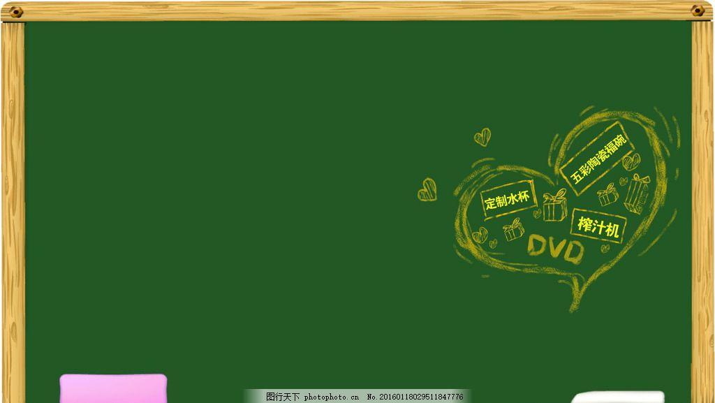 教师节 黑板 绿色背板 教师 老师 黑板报 设计 广告设计 广告设计 cdr