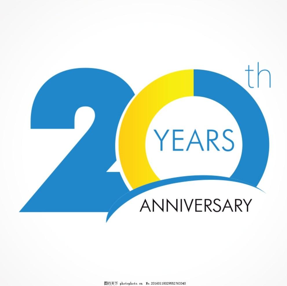 创意数字 设计元素 徽章 条幅 时尚 周年庆典 周年庆素材 周年纪念日