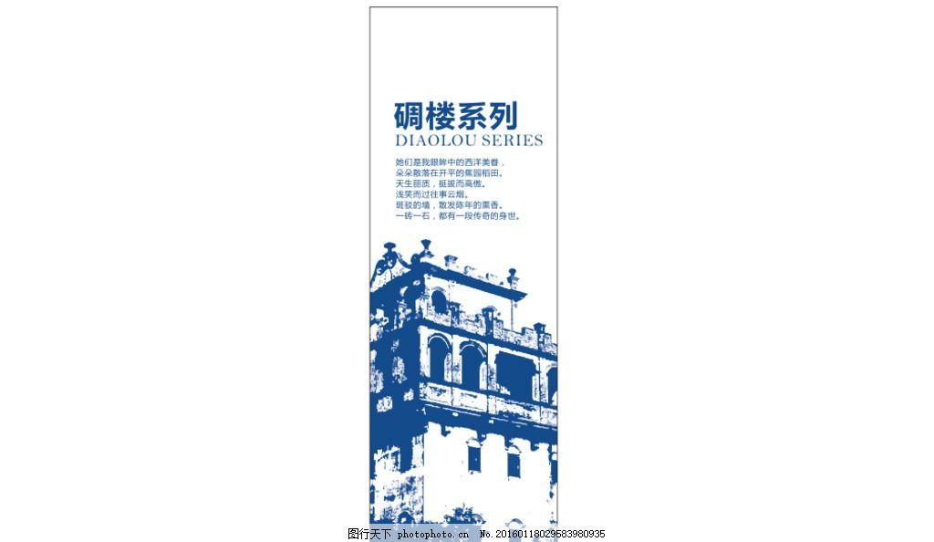 碉楼系列 碉楼      展架 易拉宝 西洋 蓝色 设计 广告设计 广告设计