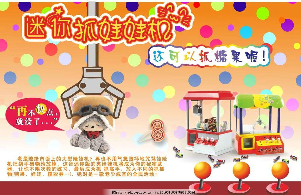 迷你娃娃机 迷你 mini 抓娃娃 娃娃机 糖果机 游戏 可爱 海报 海报