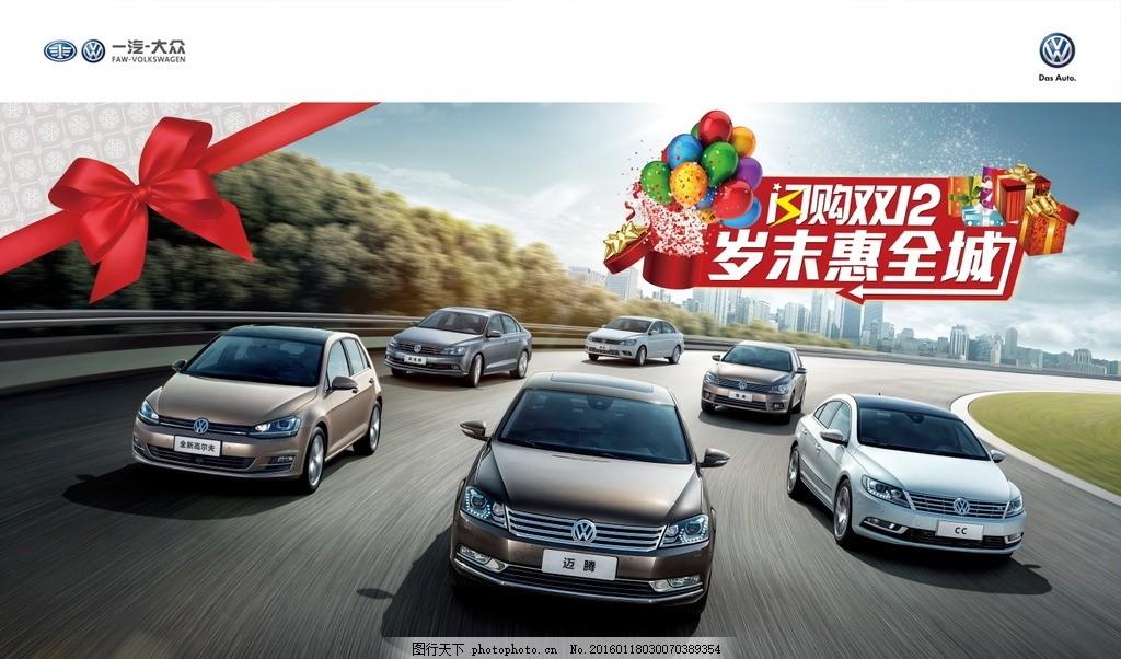 大众汽车户外广告 大众 汽车 轿车      迈腾 cc 高尔夫 速腾 宝来