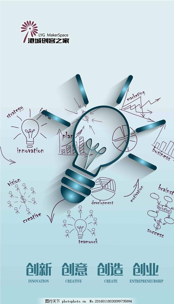 创新 创业 创造 创客空间 创意 设计 广告设计 海报设计 100dpi psd