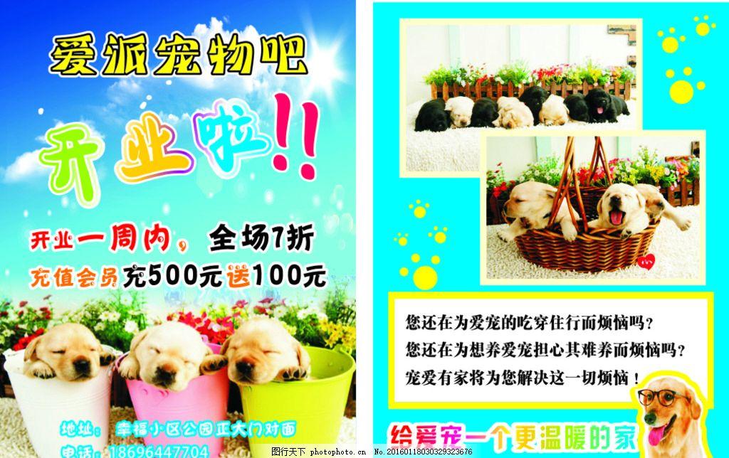 爱派宠物吧开业 爱派 宠物吧 开业 狗狗 宣传单 dm单页 设计 广告设计