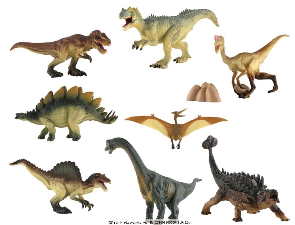 恐龙 透明底 抠图 侏罗纪 剑龙 暴龙 设计 psd分层素材 psd分层素材
