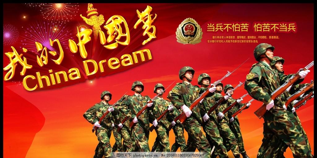中国梦军队建设 创意中国梦 共筑中国梦 福娃 中国梦展板画 中国梦