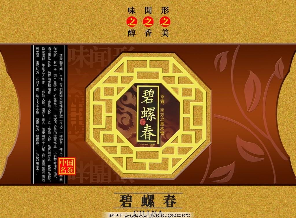 碧螺春茶叶盒包装盒设计 礼品盒 绿茶 包装设计 茶盒 茶盒设计