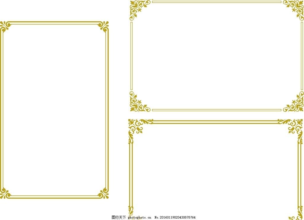 方形边框 边纹 纹理 边框相框 边框 花纹 花边 角边 矢量边框 欧式
