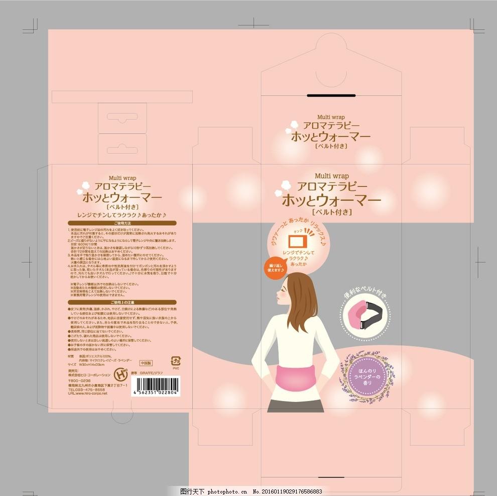 薰衣草包装设计平面图 卡通模特 产品包装
