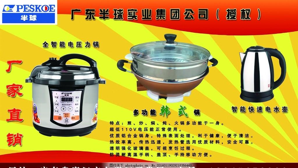 半球厨房电器海报 电饭煲 锅 电热水壶 名片 工作证