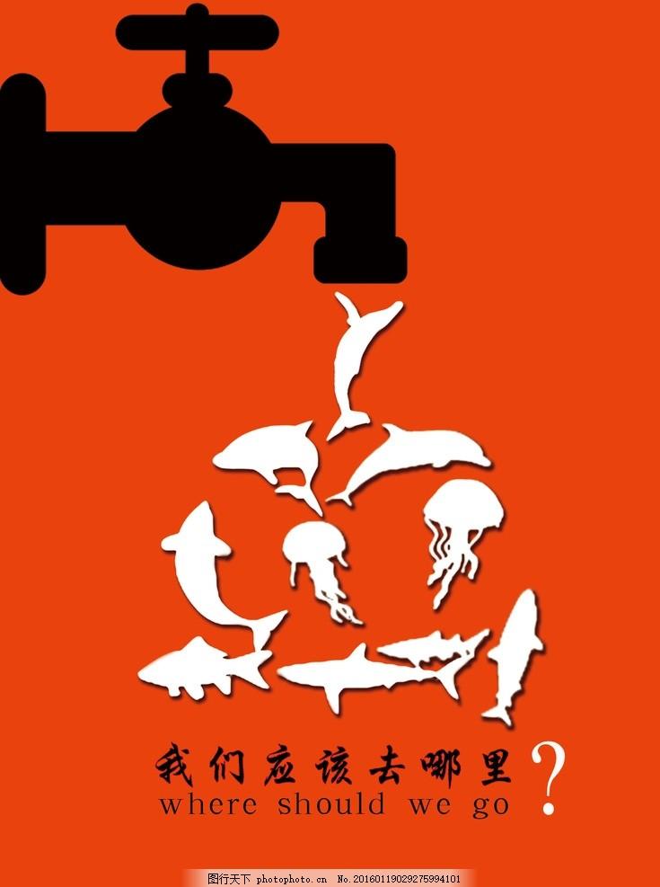 海洋招贴 招贴 海报 环保 海洋 生态海报 设计 广告设计 招贴设计 300