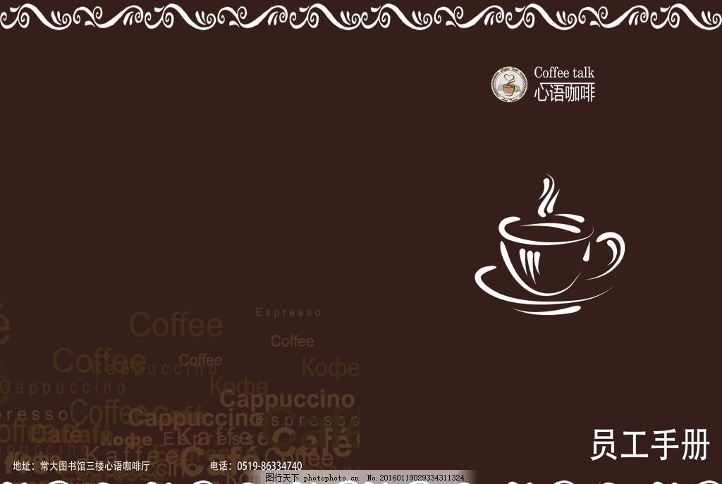 咖啡馆员工手册封面 宣传手册 咖啡厅 平面设计