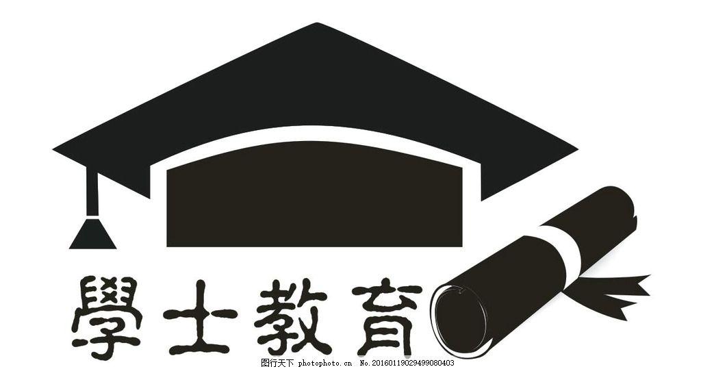 学士教育logo 学士教育      教育 logo黑白 创意logo cdr logo设计图片