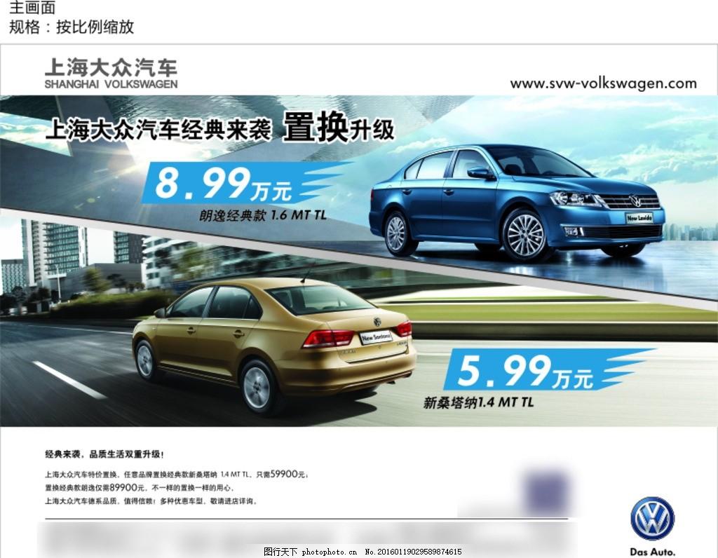 大众海报 大众 海报 汽车 宣传单 朗逸 新桑塔纳 dm 设计 广告设计
