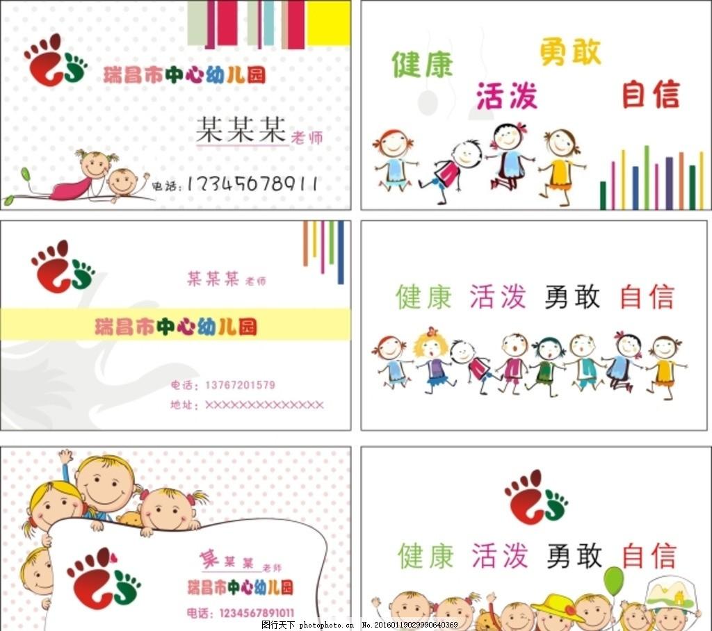 幼儿园名片 cdr 白云 宝宝 表格 彩虹 草坪 风景 广告设计 名片设计