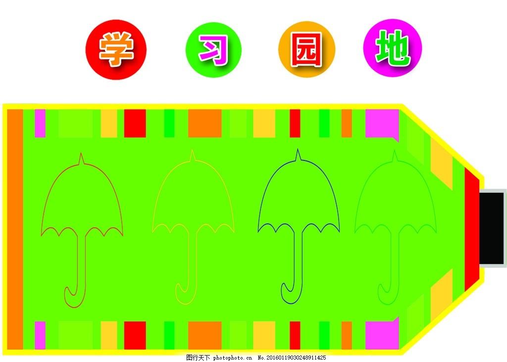学习园地 展板 psd 设计 异形 班级文化建设 设计 广告设计 展板模板