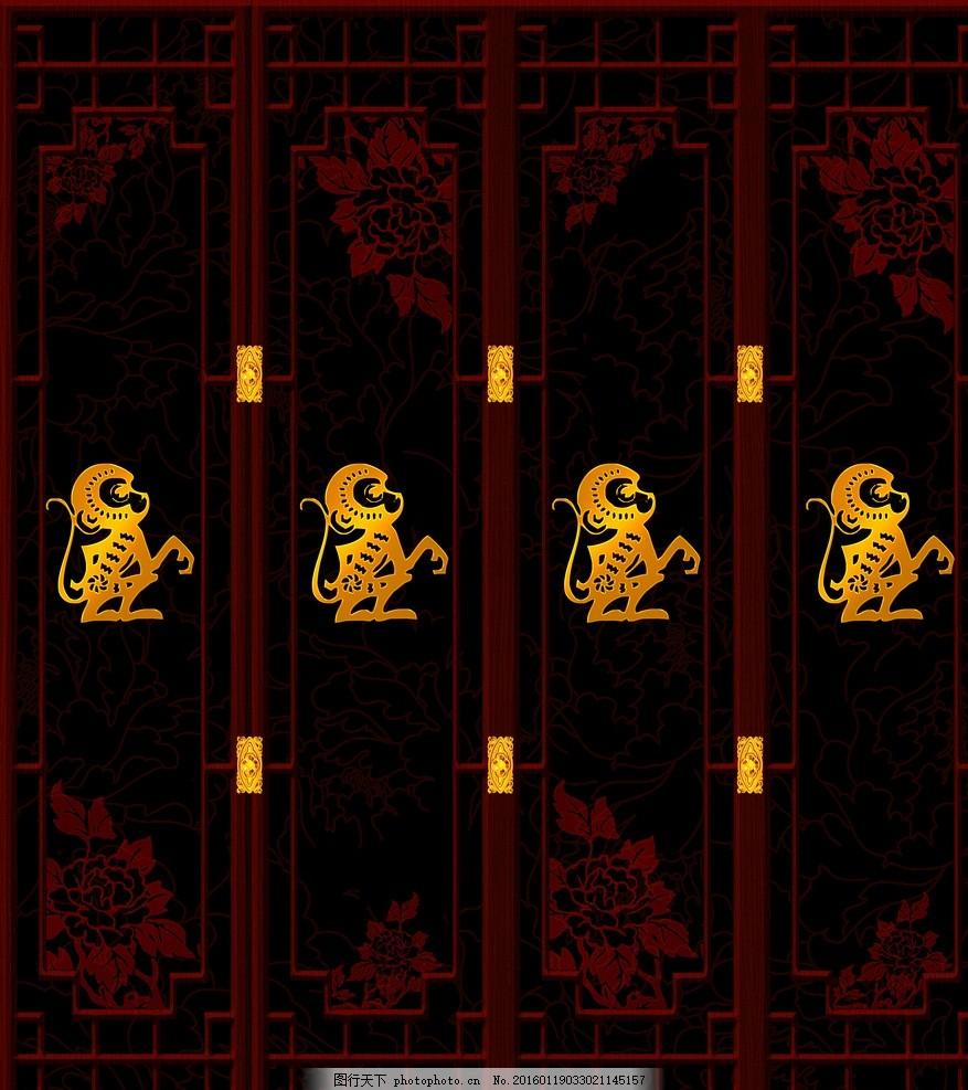 传统图案 花纹 2016 新春 新年 吉祥 如意 喜庆 大气 小猴 合页 设计