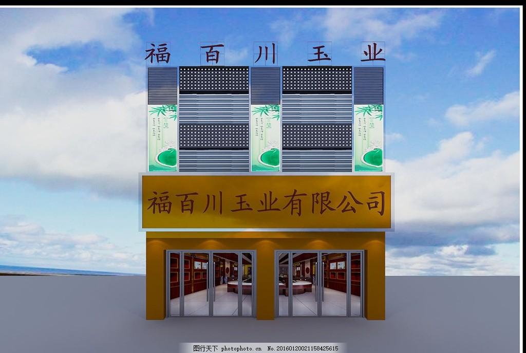 玉器店面外观设计图