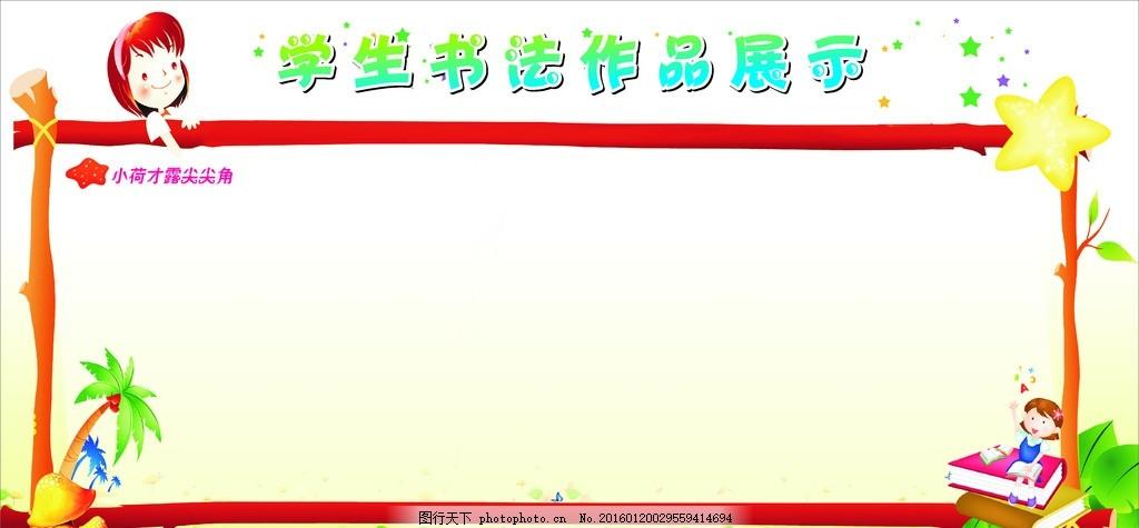 学生书画作品设计展板图_书法作品展示展板布置
