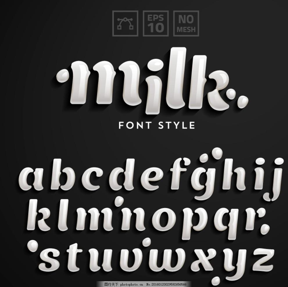 牛奶白艺术字 字母设计 手绘字母 彩色字母 大小写 字母标识 拼音
