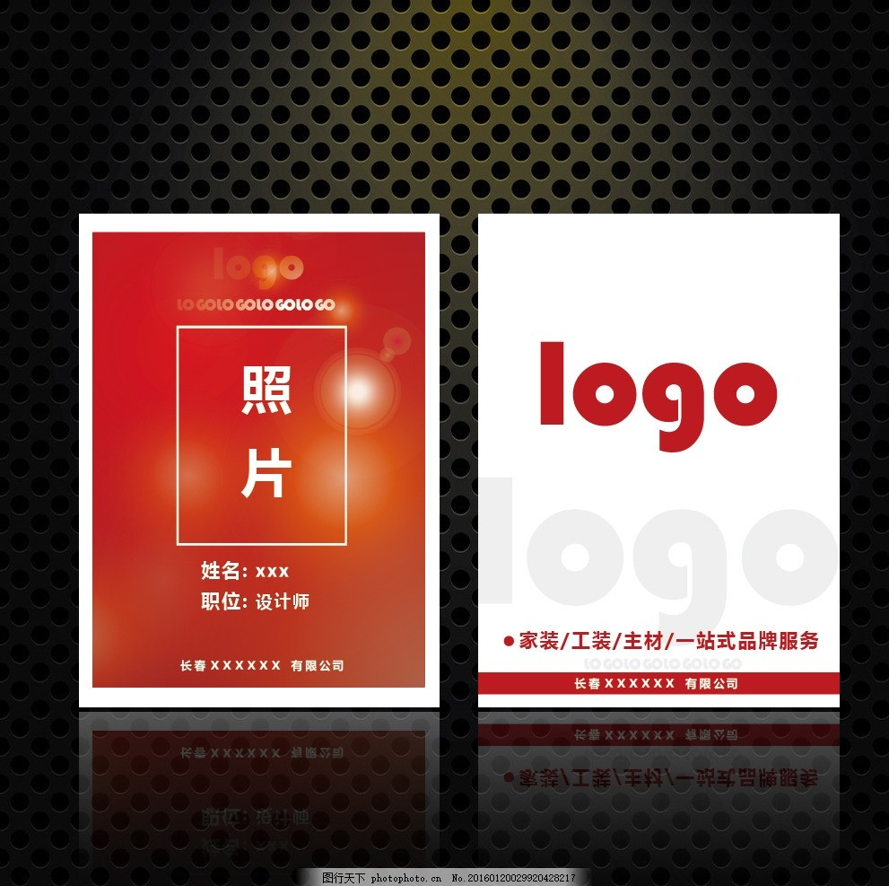 红色 工牌 名签 公司名签 广告设计 模版 工作证 名片 卡片 工牌模版