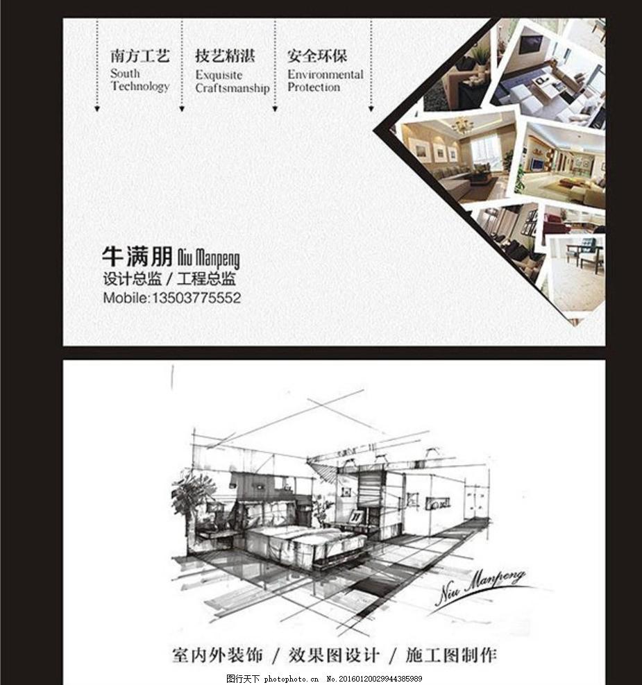 建筑名片 室内设计 设计师名片 装潢 装修