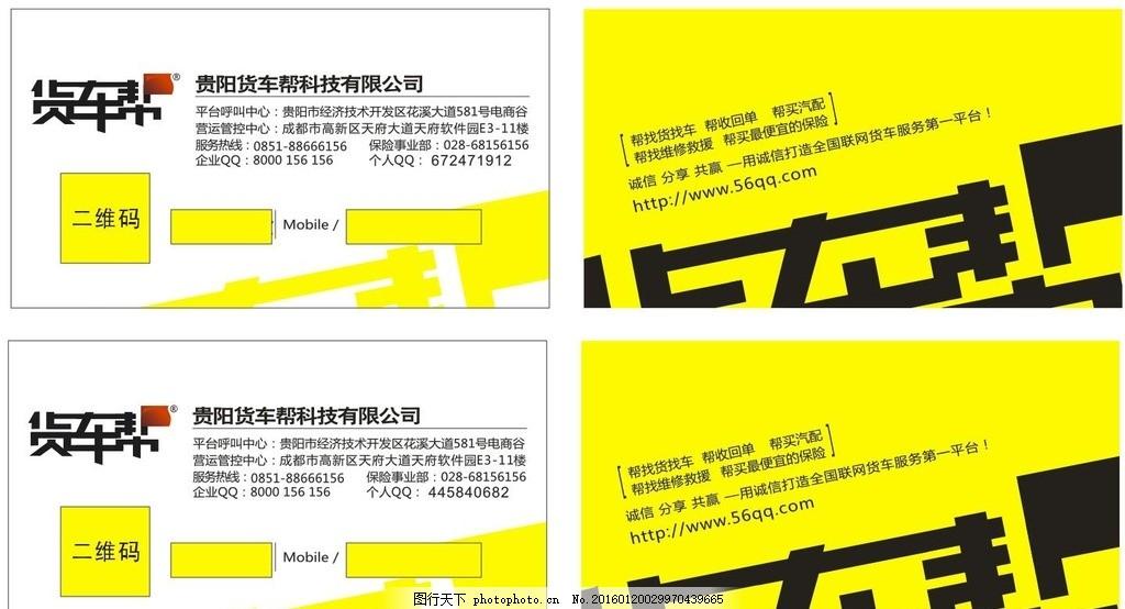 货车帮名片 货运部名片 腾讯公司 物流名片 名片 设计 广告设计 名片