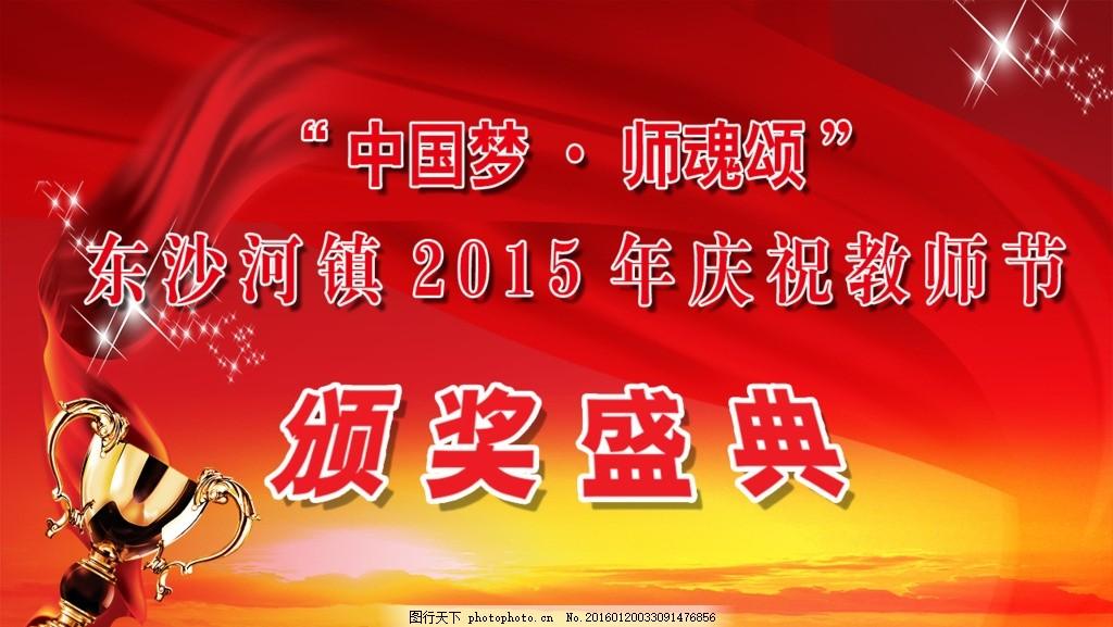颁奖典礼 中国梦 教师节 红底 冠军