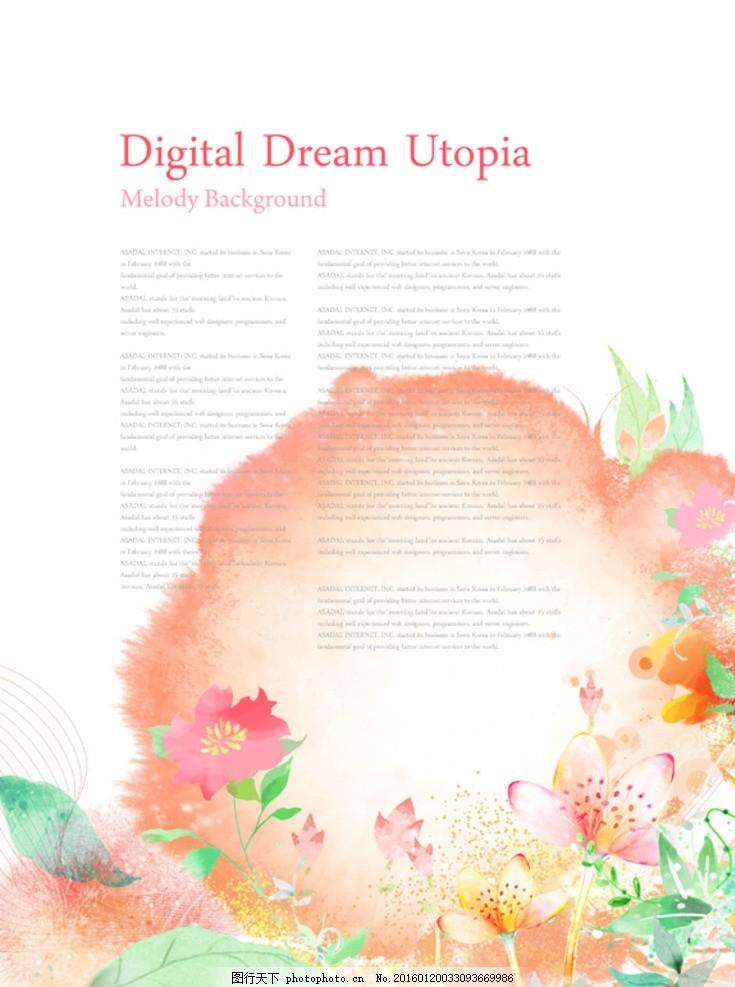 清新手绘花草 水彩 花卉 植物 信纸 底纹 背景 渲染 文艺