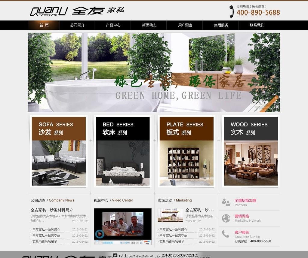 家具网页 家具 绿色 环保 网页 全友 wui-装饰家居 设计 web界面设计