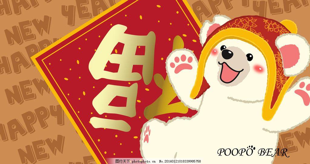 poopobear 春节壁纸 poopo 北极熊 小熊 可爱 春节 节日 红包 福气