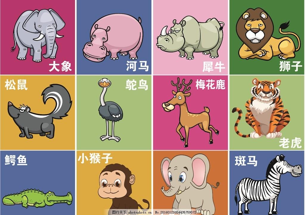 卡通小动物 拼图