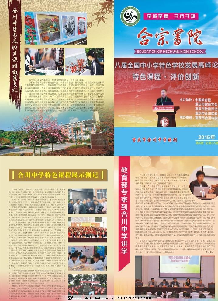 合宗书院杂志 合川中学校刊 杂志模板 画册模板 月刊 期刊 杂志 校刊图片