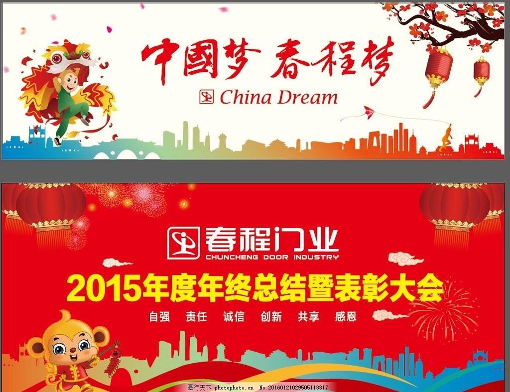 年会海报背景 中国梦 舞狮 红灯笼 猴 门 红底 设计 广告设计 广告