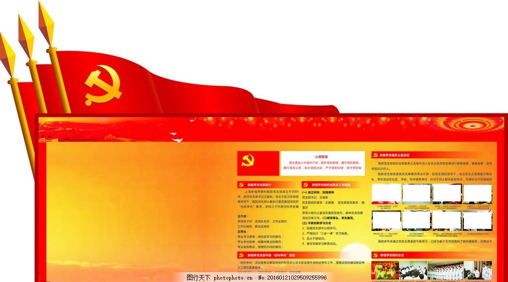 党建造型 展板造型 展板 党建文化 红旗 党建 设计 广告设计 广告设计