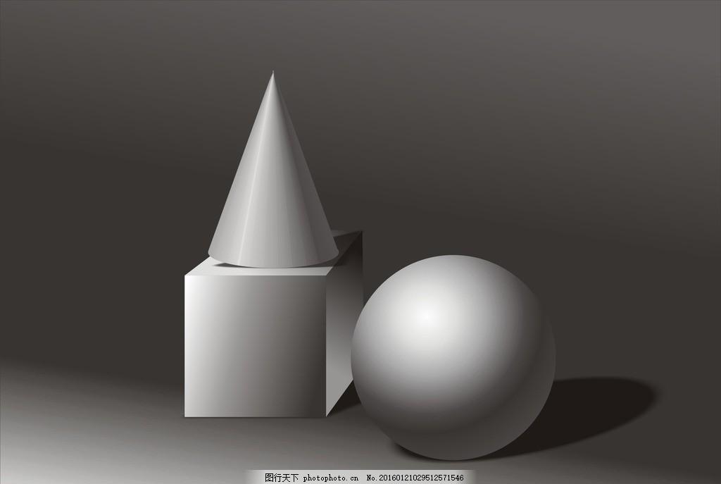 何形体 球体,正方体,圆锥体和圆柱体图片