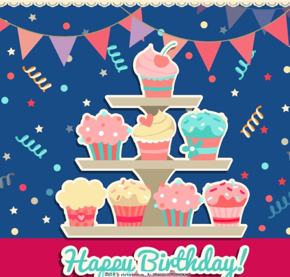 生日贺卡 卡通 蛋糕 剪贴画 生日蛋糕 糕点 甜点 甜品 美食