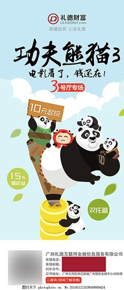 功夫熊猫3海报 电影 电影院 电影海报 礼德财富 投资