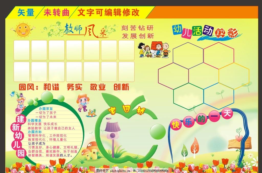幼儿园教师风采 幼儿园展板 橙色展板 宣传单