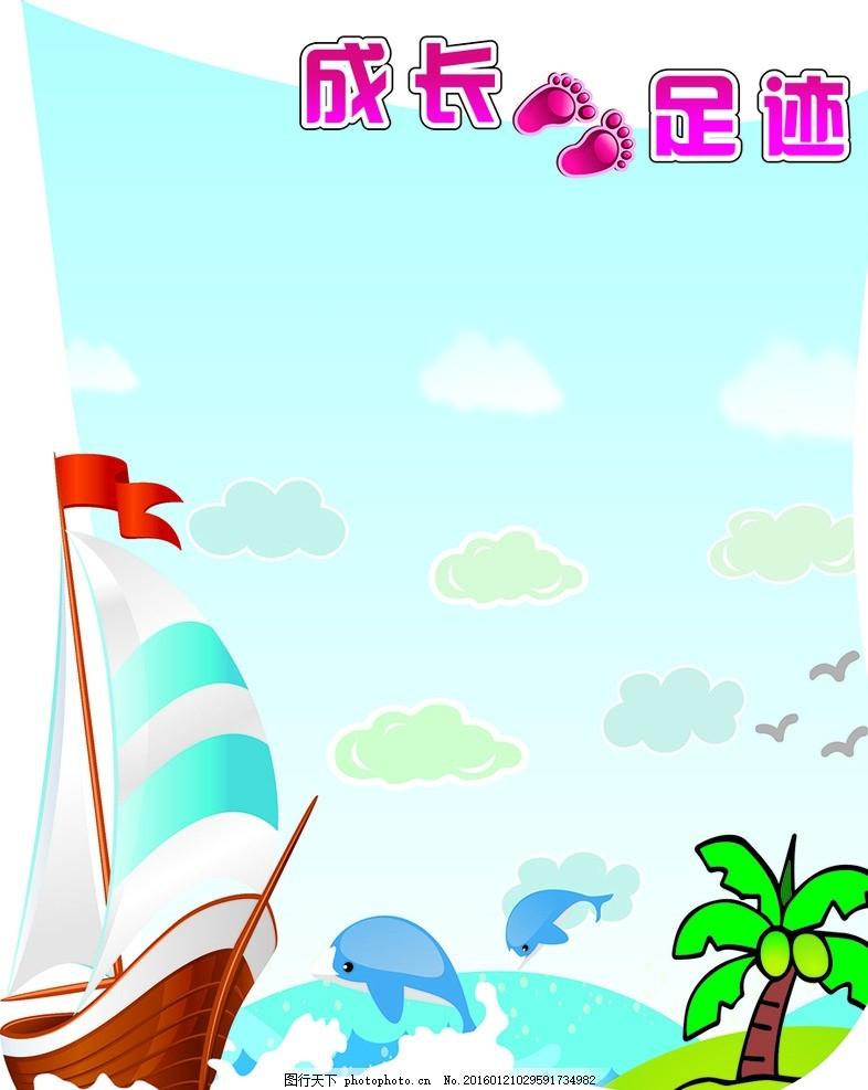 异形 成长 异形展板 展板 校园 足迹 海洋 可爱 卡通 卡通异形边框 设