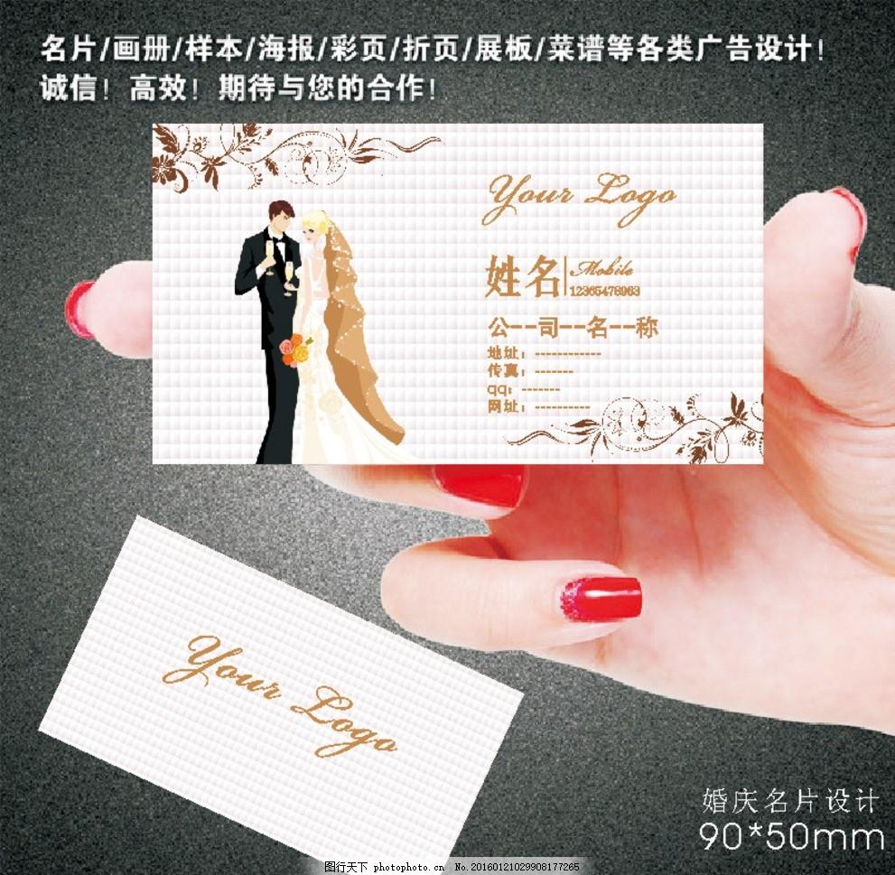 高档欧式婚庆名片设计模板