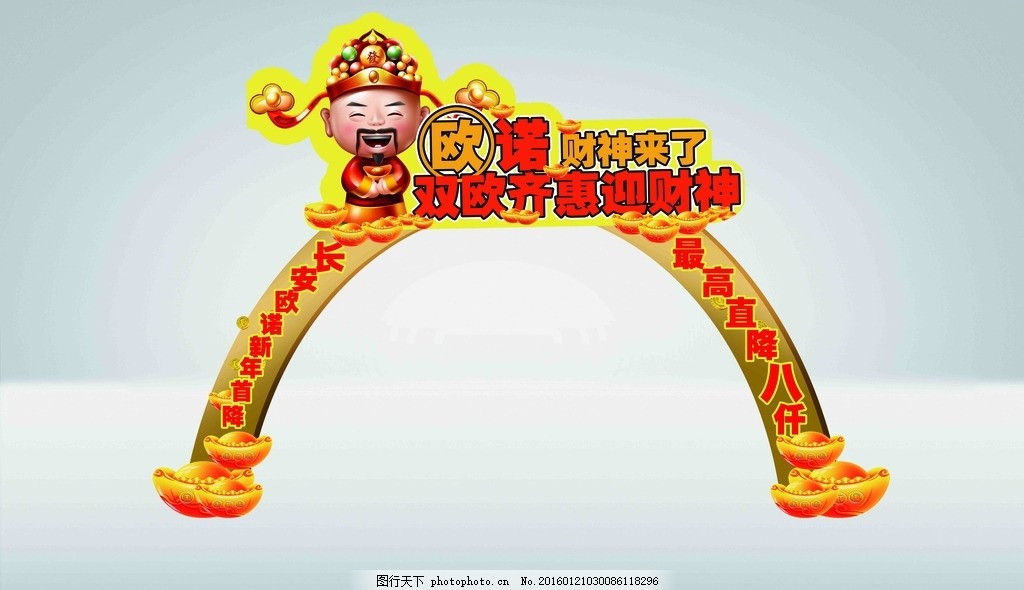 双欧齐惠迎财神拱门