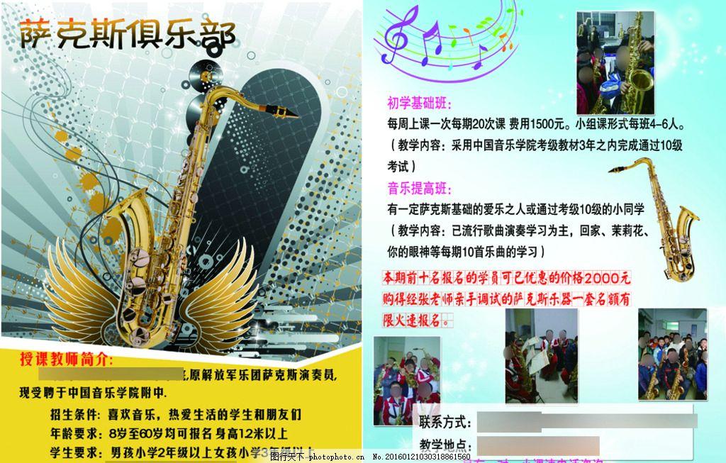 萨克斯 俱乐部 音乐提高班 初学基础班 音乐 教育 设计 广告设计 dm