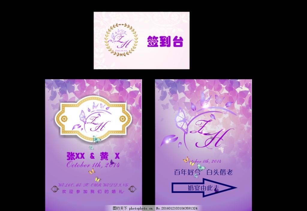 婚礼水牌蝴蝶 紫色 婚礼卡片 欧式婚礼 浪漫背景 梦幻