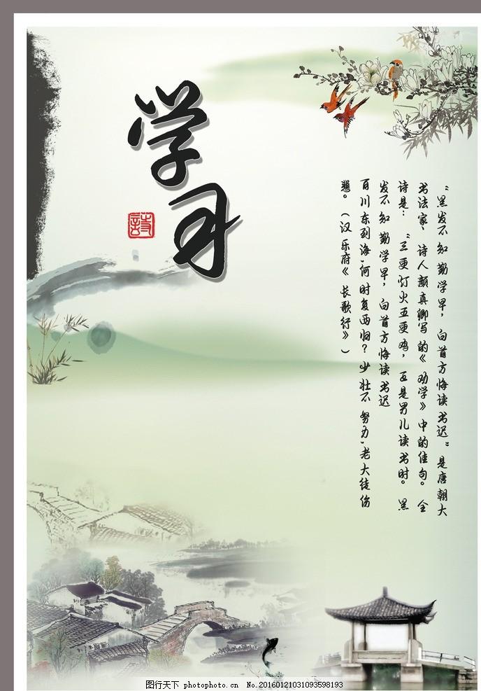 中国风校园学习墙面挂板
